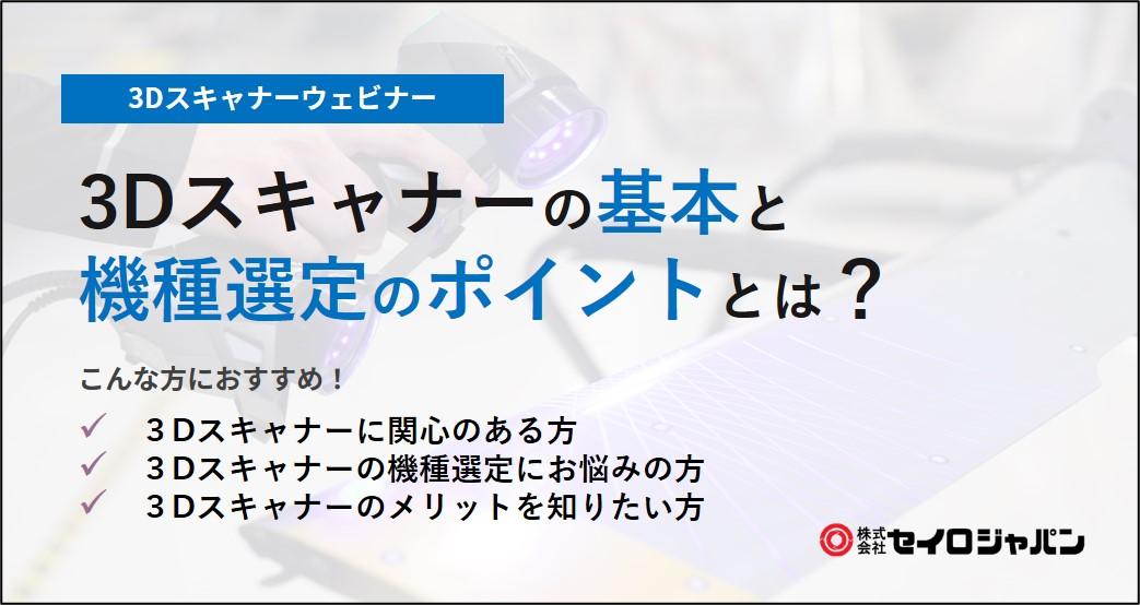 【2/25(木)】3Dスキャナーの基本と、機種選定のポイントとは?