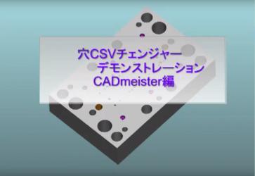 GO2cam CSVを活用した穴自動