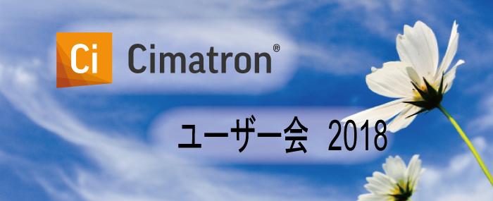 「Cimatronユーザー会2018」を開催しました