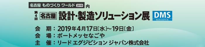 展示会レポート「名古屋 設計製造ソリューション展」