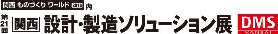 展示会レポート:クルマの軽量化技術展 名古屋
