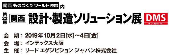 展示会レポート: DMS関西 2019