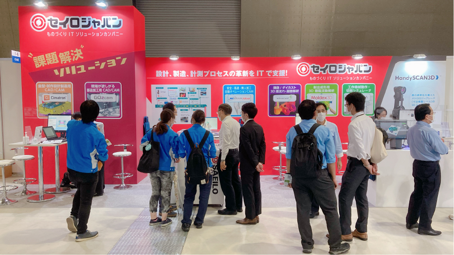 展示会速報レポート「名古屋 設計製造ソリューション展2020」