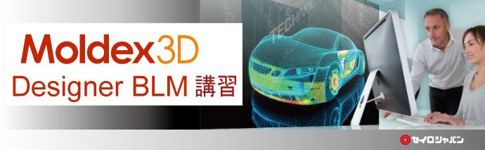 【12/6名古屋】 Moldex3D/Designer  BLM 講習