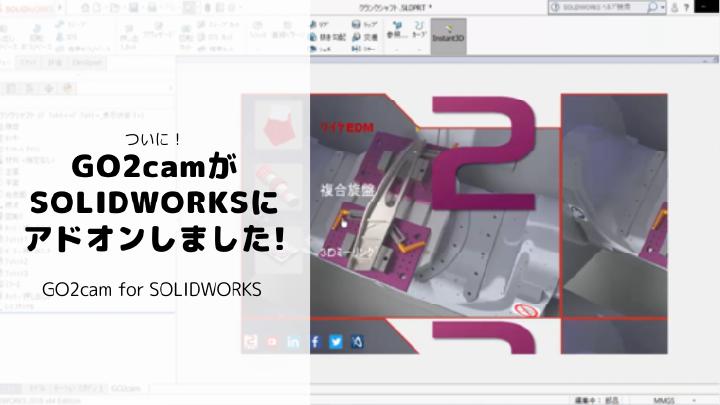 GO2camがSOILDWORKSにアドオンしました! #末山