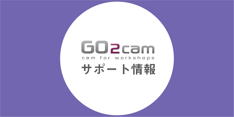 GO2camの再保守ルール変更のお知らせ