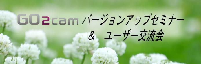 【8/6~7, 9/10~11 名古屋】Moldex3D/eDesign 基礎講習