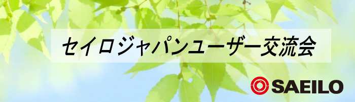 11月1日 広島で開催(中国・四国・九州地域ユーザー様向け) 「セイロジャパンユーザー交流会」