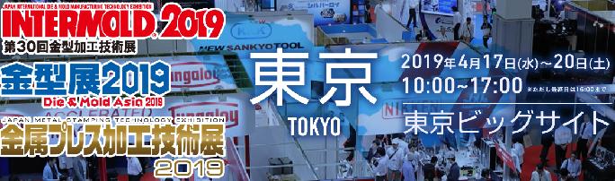 4月17日~20日 東京ビッグサイトで開催 「INTERMOLD 2019(第30回金型加工技術展)」