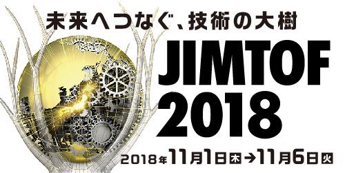 11月1日~11月6日 東京ビッグサイトで開催「JIMTOF2018」
