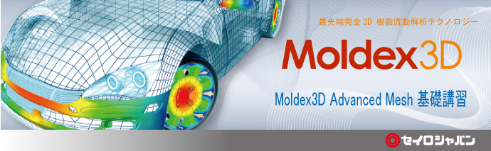 【3/26~27大阪】 Moldex3D/Advanced Mesh 基礎講習