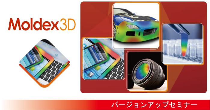 【10/23, 11/6, 11/9  名古屋】Moldex3D R16 バージョンアップセミナー