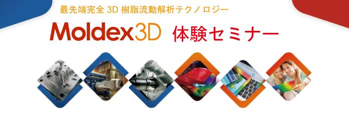 【12/10  横浜】 modeFRONTIERとMoldex3Dの共同最適化セミナー