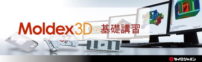 【8/20~21, 9/18~19 関東】 Moldex3D/eDesign  基礎講習