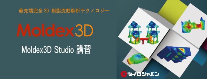 【随時開催 関東/名古屋/大阪】Moldex3D/Advanced Mesh 基礎講習