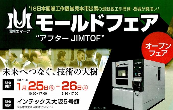 1月25~26日 インテックス大阪で開催 「UMモールドフェア」