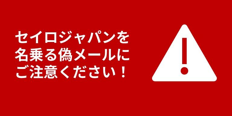 セイロジャパンを名乗る偽メールにご注意ください!