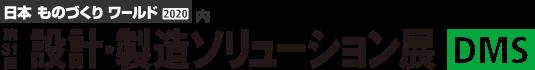 2月26日~28日 幕張メッセで開催 「第31回 設計・製造ソリューション展2020」