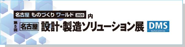 4月15日~17日 ポートメッセ名古屋で開催「名古屋 設計製造ソリューション展」