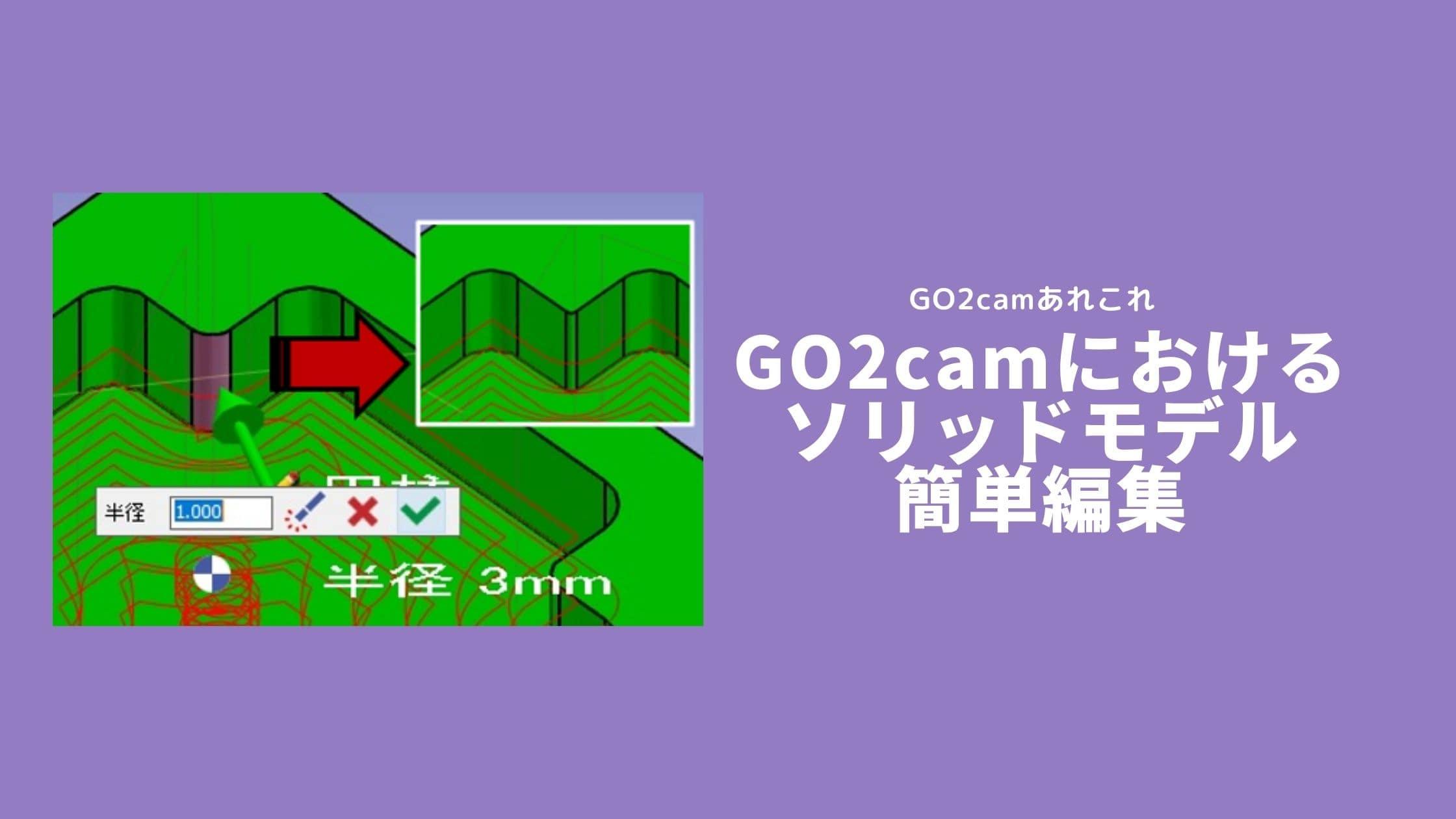 GO2camにおけるソリッドモデル簡単編集 #稲福
