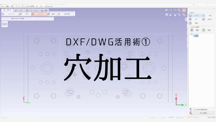 DXF/DWG活用術①「穴加工」#井戸