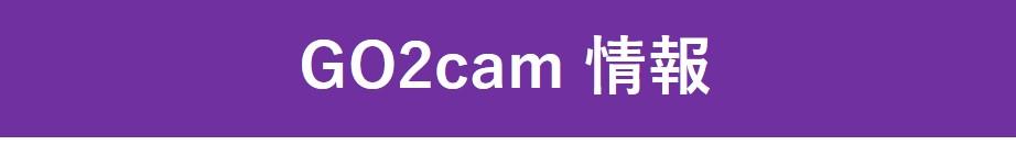 GO2camV6.8の最新動画
