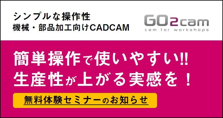 【関東, 名古屋, 広島】簡単操作で使いやすい!GO2cam 体験セミナー