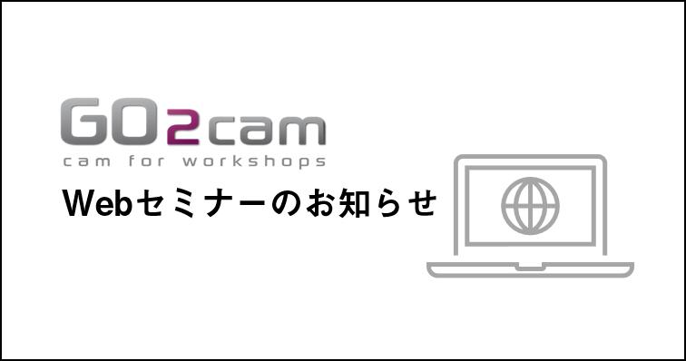 【10/20 (火)】GO2camV6.7R1バージョンアップセミナーについて【ユーザー様向け】