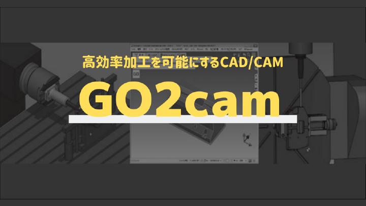 高効率加工を可能にするCAD/CAM:GO2cam#末山