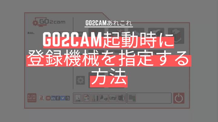 GO2cam起動時に登録機械を指定する方法 #稲福