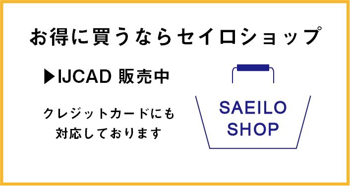 セイロオンラインショップからのお知らせ:ご好評につき、IJCAD キャンペーン価格 継続決定!