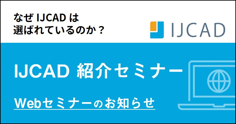 【9~10月】Webセミナー開催! IJCAD紹介セミナー