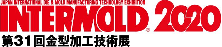 4月15日~18日 インテックス大阪で開催 「INTERMOLD 2020(第31回金型加工技術展)」