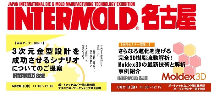 展示会レポート:インターモールド名古屋