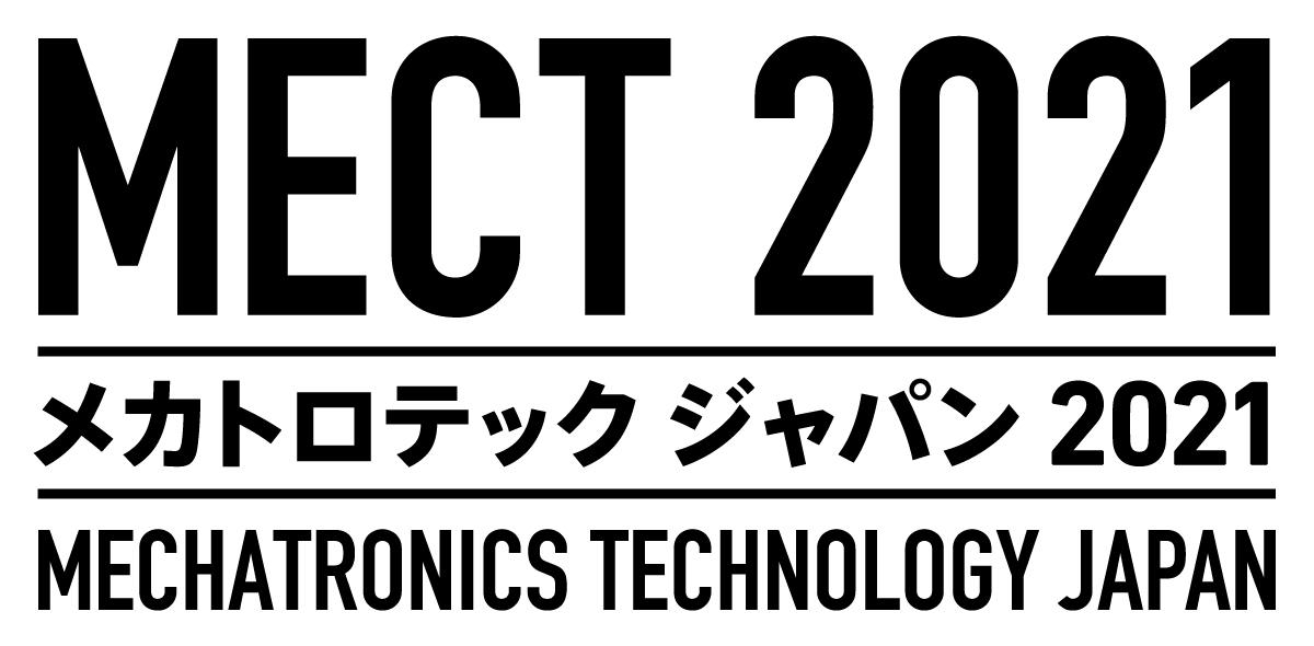 10/20(水)~10/23(土) ポートメッセなごや「メカトロテックジャパン(MECT)2021」に出展します