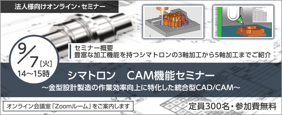 9/7(火)「シマトロン CAM機能セミナー ~ 金型設計製造の作業効率向上に特化した統合型CAD/CAM ~」Webセミナーのご案内