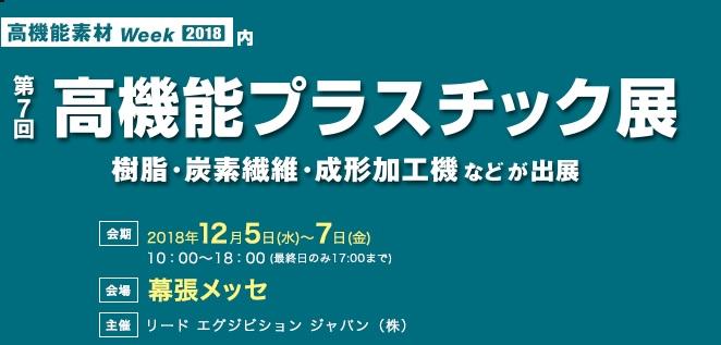 12月5日~7日 幕張メッセで開催 「高機能プラスチック展」