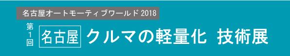 展示会レポート:「名古屋プラスチック工業展」