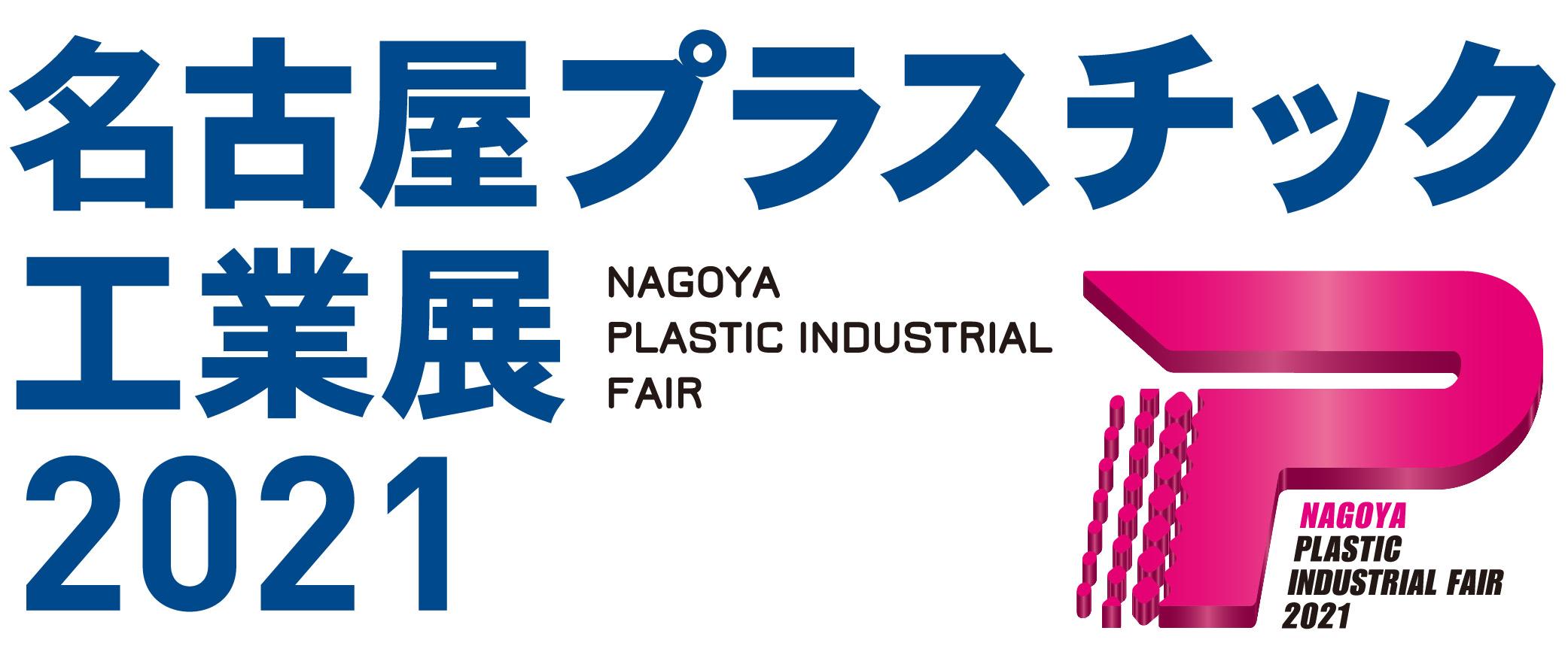 9/29(水)~10/1(金)ポートメッセなごや「名古屋プラスチック工業展2021」に出展します