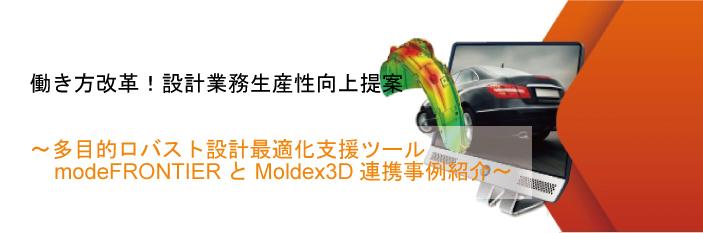 【3/19 名古屋】 modeFRONTIERとMoldex3Dの共同最適化セミナー