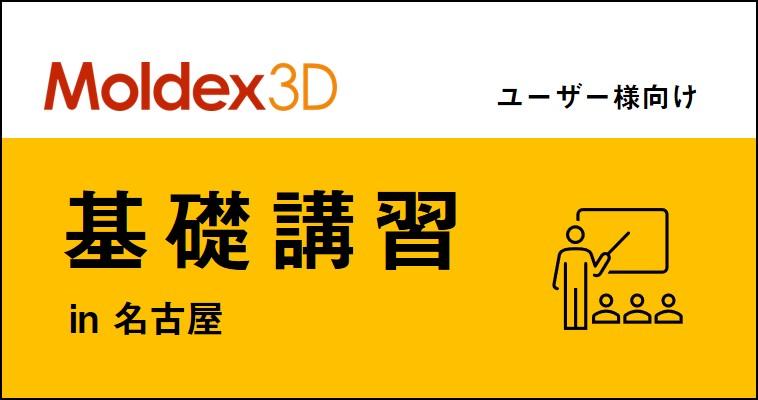 【10~12月 名古屋】Moldex3D/基礎講習