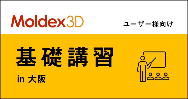 【10~11月 大阪】 Moldex3D/基礎講習
