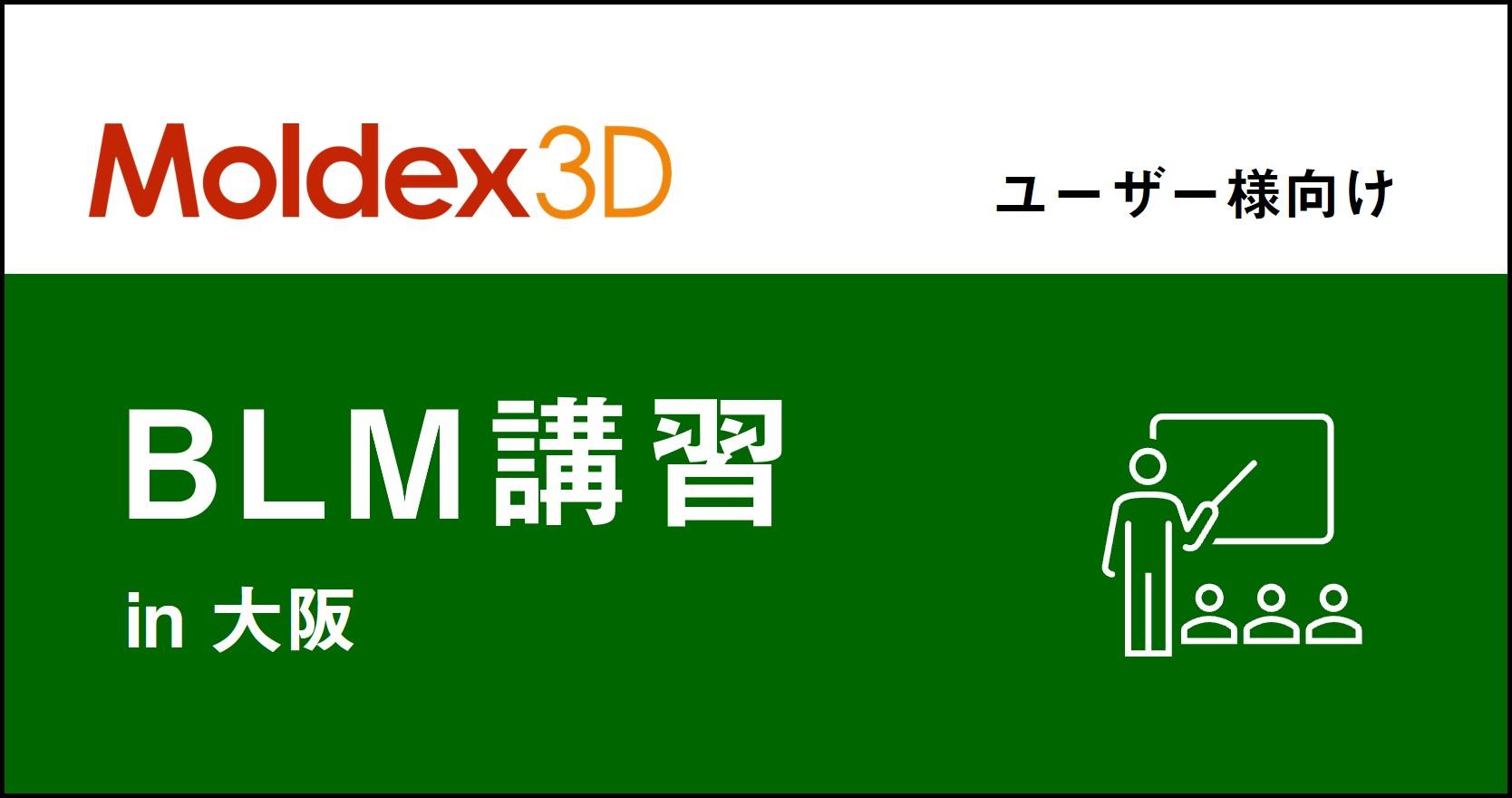 【大阪】9~12月 Moldex3D/ BLM 講習 ※旧「Designer BLM講習」