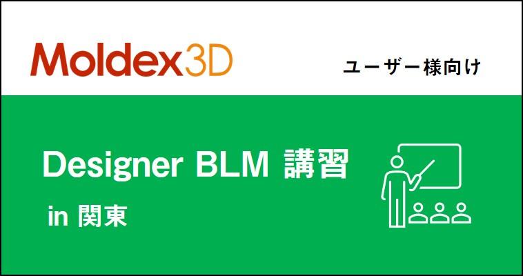 【関東】3~6月 Moldex3D/Designer  BLM 講習