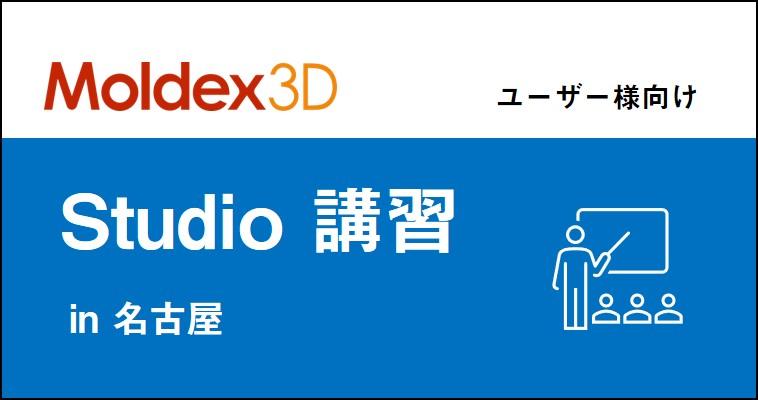 【9~12月 名古屋】Moldex3D Studio講習