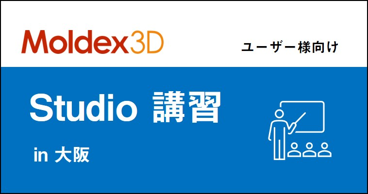 【9~12月 大阪】Moldex3D Studio講習