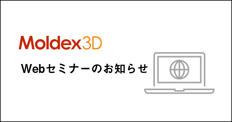 【4/27 (火)】「Moldex3D事例紹介(ウェルドライン、エアートラップ問題)」Webセミナーのご案内