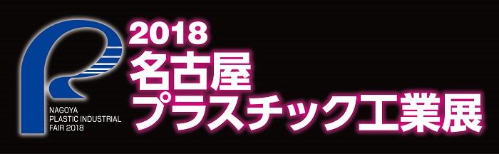 10月31日~11月2日 ポートメッセ名古屋で開催「名古屋プラスチック工業展」
