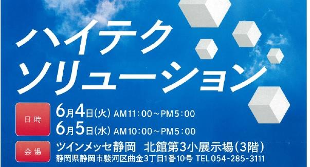 6月4日~5日 ツインメッセ静岡で開催「ハイテクソリューション2019」