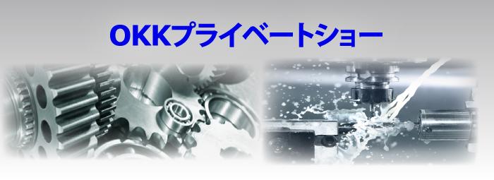 7月25~26日 兵庫県で開催 「OKKプライベートショー」
